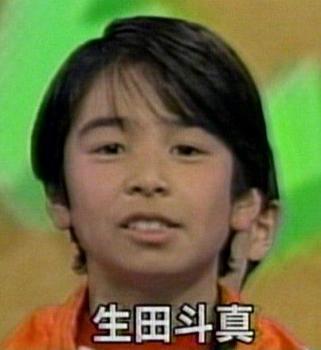 生田斗真 12歳.jpg